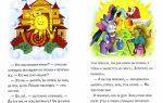 Сказка про солнышко для детей