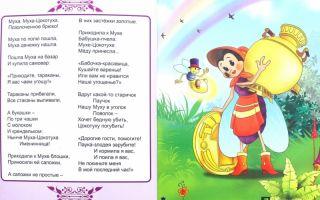Чуковский «муха – цокотуха» текст