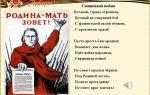 Стихи о великой отечественной войне 1941-1945 для школьников 6-7 класса