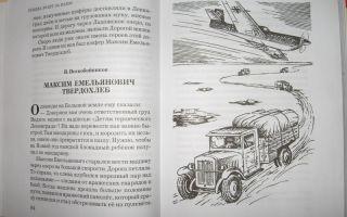 Воскобойников «максим емельянович твердохлеб» читать