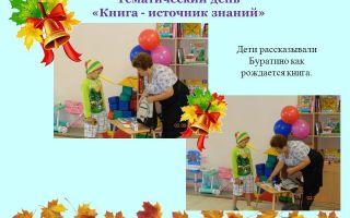 Сценарий «день знаний в детском саду» без подготовки для детей 5-6 лет