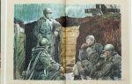 Богомолов. батальон федосеева