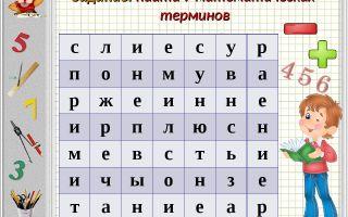 Математические игры для 3-4 класса