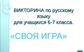 Викторины по русскому языку для школьников с ответами, 7 класс