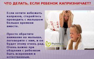 Как вести себя родителям, если ребёнок капризничает
