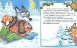 Сказка «лисичка сестричка и волк». читать