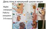 День птиц. сценарий праздника в начальной школе