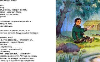 Нанайская сказка «айога» текст распечатать
