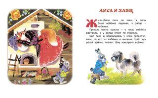 Русская народная сказка «лиса и заяц» текст