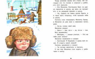 Толстой «филипок» читать
