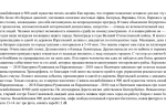 Воскобойников «первые дни войны» читать текст