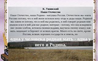 Ушинский «наше отечество» читать