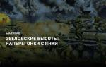 Алексеев «зееловские высоты» читать
