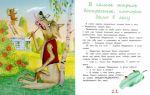 Сказки на летнюю тематику для детей 5-6-7 лет