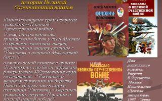 Рассказы о войне для школьников. рассказы о штурме берлина