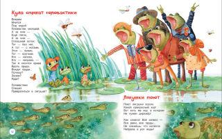 Стихи зарубежных поэтов для детей 5-7 лет
