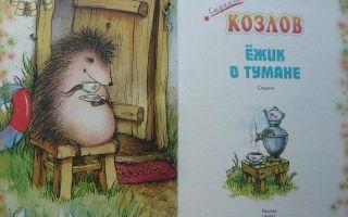 Козлов «ёжик в тумане» читать онлайн бесплатно