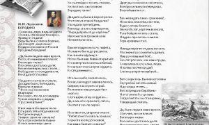 Лермонтов «бородино». читать полностью