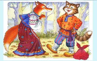 Сказка. кот и лиса
