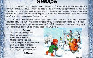 Стихи о январе для детей 5-6-7-8 лет