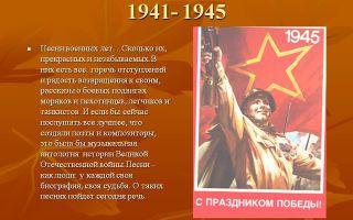 Тексты песен о войне 1941-1945 года