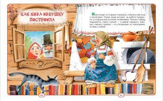 Сказка «как коза избушку построила» текст