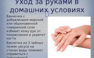 Как ухаживать за кожей рук осенью в домашних условиях