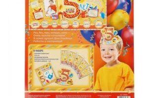 Сценарий на день рождения для мальчика 5 лет дома