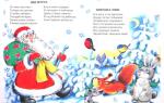 Стихотворения на тему зима для детей 3-4 лет