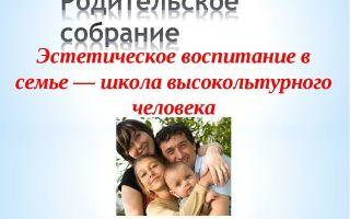 Родительское собрание «эстетическое воспитание ребенка в семье», 3 класс