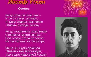 Уткин «сестра» стихотворение текст