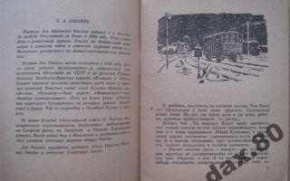 Кассиль «огнеопасный груз» читать текст онлайн