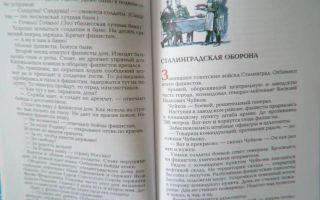 Алексеев «сталинградская оборона» читать