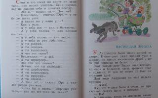 Голявкин «настоящая дружба» читать