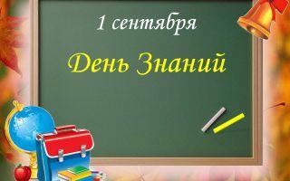 1 сентября – день знаний в 6 классе. сценарии