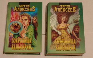 Cергей алексеев «гвоздильный завод» читать