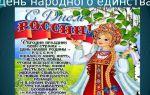 О празднике день народного единства для детей 5-6-7 лет