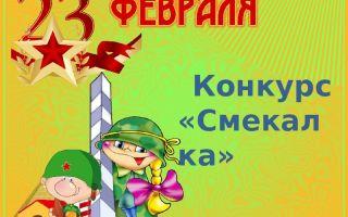 Игровая программа к 23 февраля для начальной школы