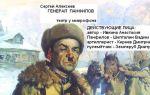 Алексеев «генерал панфилов» читать