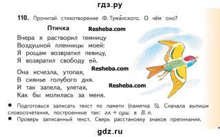 Туманский «имя милое россии» читать