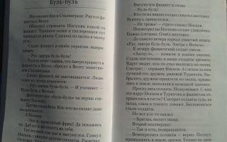 Алексеев «буль-буль» читать