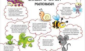Загадки для детей 4-5 лет с ответами