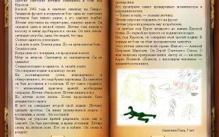 Алексеев «три подвига» читать