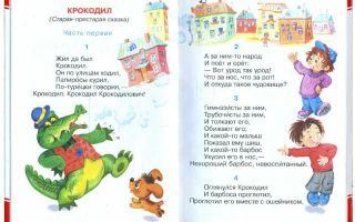 Чуковский «крокодил» читать полностью