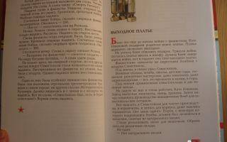 Алексеев «выходное платье» читать