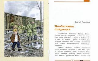 Алексеев «необычная операция» читать рассказ