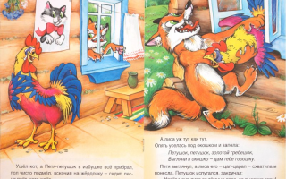 Сказка «кот, петух и лиса» читать
