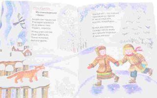 Стихи для детей 6-7 лет