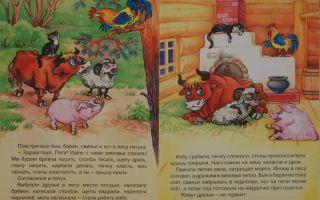 Русская народная сказка «зимовье зверей» текст читать