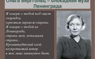 Ольга берггольц «я говорю с тобой под свист снарядов» текст читать